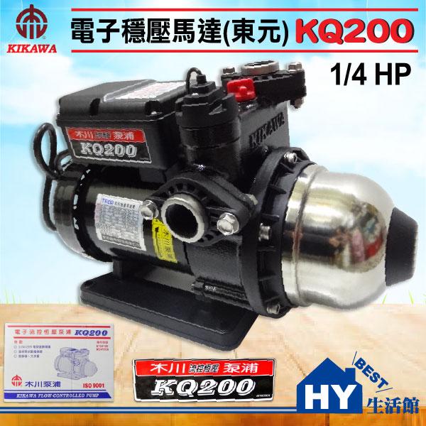 木川泵浦KQ200電子穩壓馬達東元馬達1 4HP靜音加壓機穩壓機低噪音