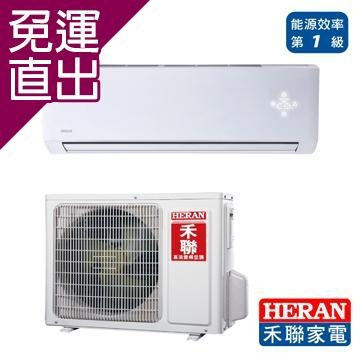 HERAN 禾聯 6-8坪 變頻一對一冷專型HI-GA36/HO-GA36【免運直出】