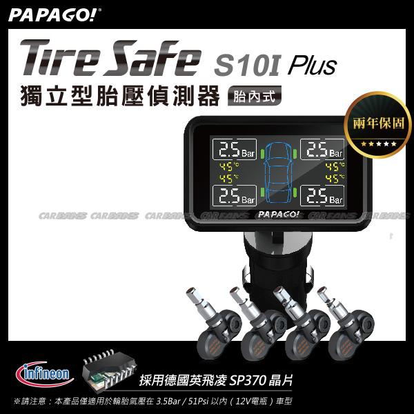 【愛車族購物網】PAPAGO ! TIRE SAFE S10I PIUS 獨立型胎壓胎溫偵測器(胎內式)