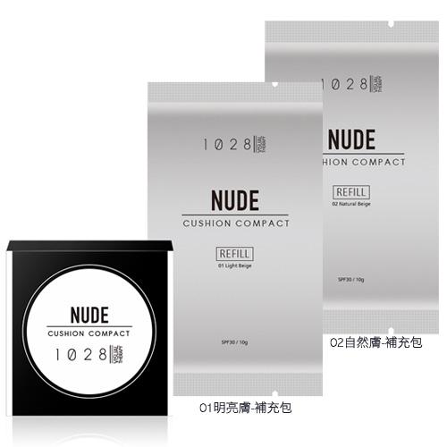 1028 輕裸光呼吸氣墊粉餅-補充包 10g【新高橋藥妝】~ 2色供選 ~ 補充蕊
