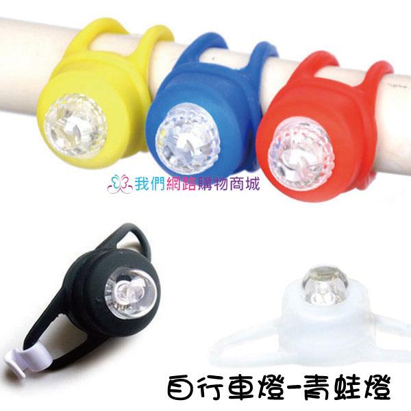 【我們網路購物商城】 自行車燈-青蛙燈 營繩掛燈 自行車警示燈 登山車尾燈(一組2入)(WH-002)