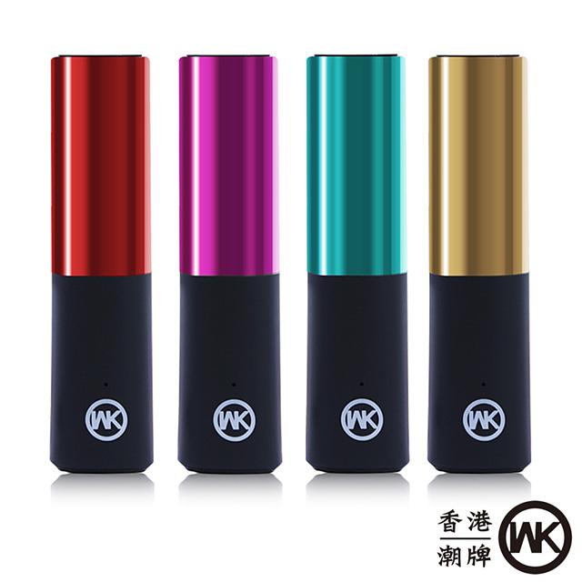 漢博WK Design香港潮牌口紅行動電源2400mAh