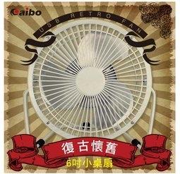 新竹【超人3C】aibo USB 6吋復古懷舊鐵製小桌扇-黑色/白色 (USB-FAN-AB02)