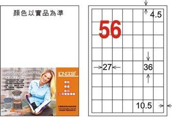A4 三用電腦標籤 LD-877-WC (27*36MM)