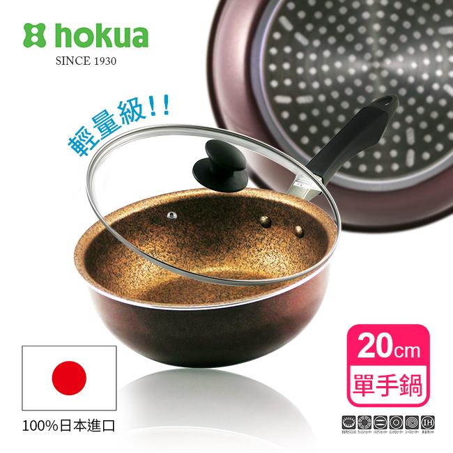 日本北陸hokua超耐磨輕量花崗岩不沾單手鍋20cm贈防溢鍋蓋可用金屬鍋鏟烹飪