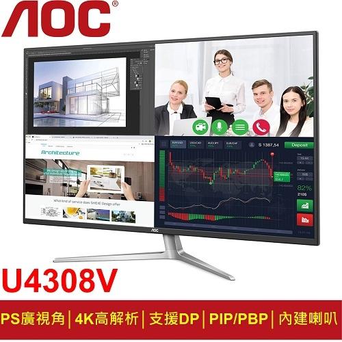 AOC 43型IPS 4K廣視角螢幕 (U4308V)