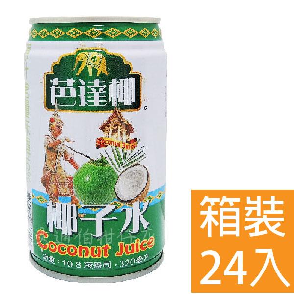 伯爵 芭達椰椰子水 320ml 24入/箱 平均單價12.4元  超值優惠下殺↘62折 免運費