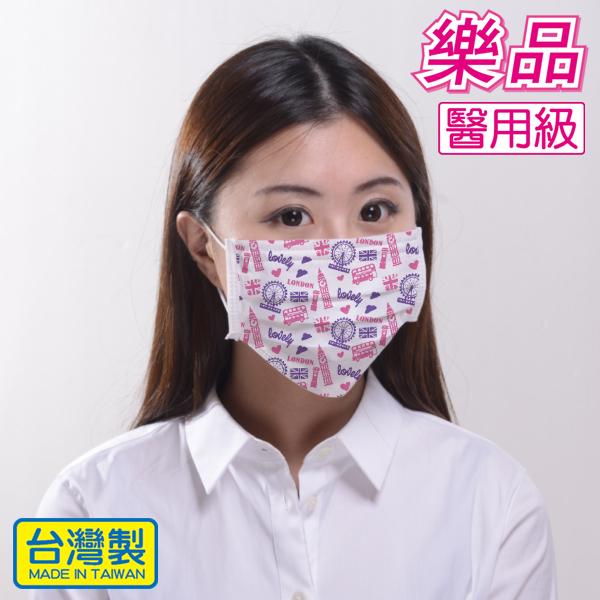 樂品印花成人醫用口罩5枚1包-世界旅遊愛在倫敦三層式台灣製拋棄式口罩