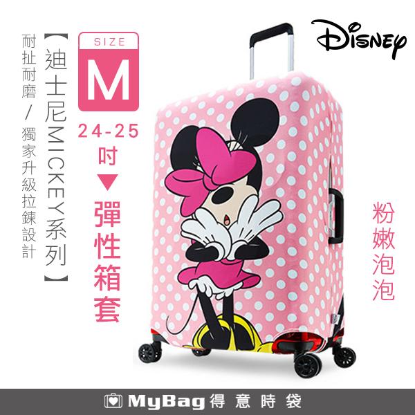 Deseno 防塵套 迪士尼 粉嫩泡泡 M號 防刮彈性布行李箱箱套 適用24~25吋行李箱 得意時袋