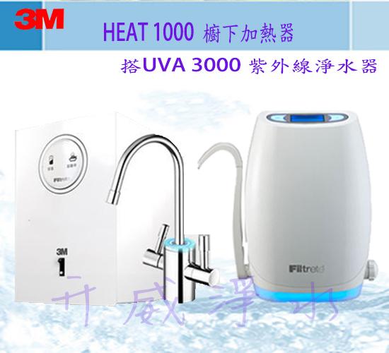 高雄專區-免費安裝3M HEAT1000櫥下雙溫飲水機3M UVA3000淨水器贈3M隨身型空氣清淨機不挑色