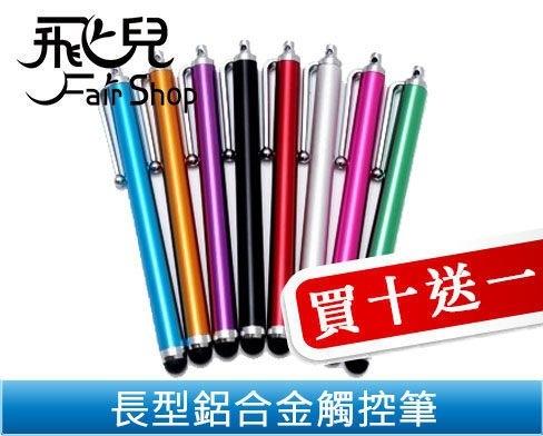 【飛兒】狂賣長型鋁合金 觸控筆/手寫筆/電容筆/觸碰筆/  iPhone/iPad 買十送一喔