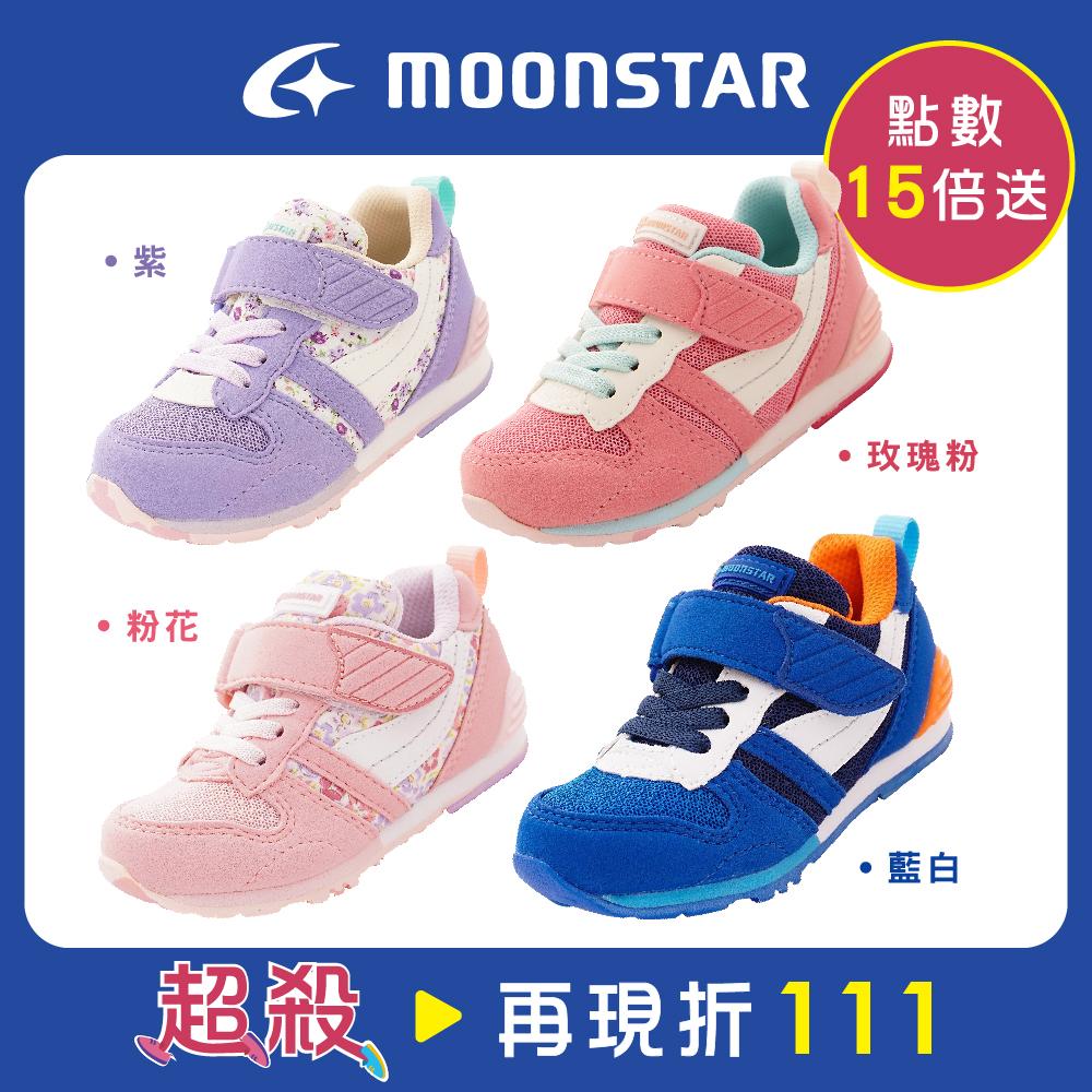 [時時樂限定] 日本Moonstar機能童鞋★新品HI系列高機能皇室指定款(中童段)(4色任選)