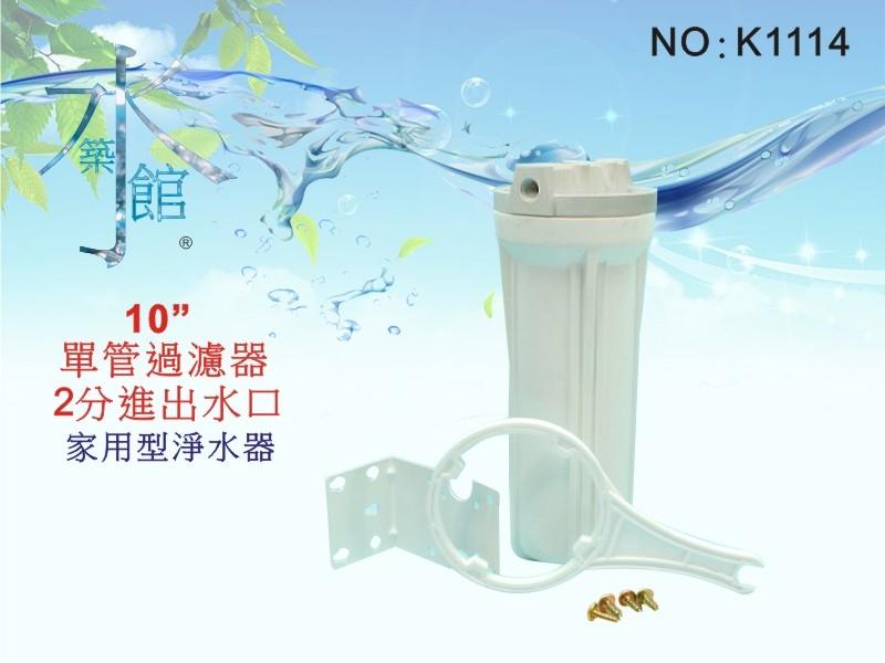 【水築館淨水】10英吋白色濾殼.濾水器.淨水器.魚缸濾水.電解水機.水塔過濾器(貨號K1114)