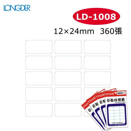 【西瓜籽】龍德 自黏性標籤 LD-1008(白色) 12×24mm(360張/包)