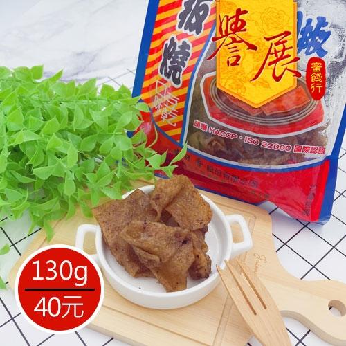 【譽展蜜餞】黃日香鐵板燒黑胡椒豆乾/130g/40元
