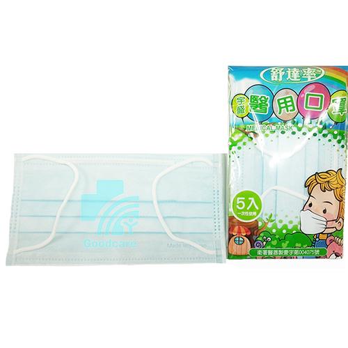 【貼心禮物首選】宇盛 醫用口罩(未滅菌) 舒達率 兒童 5片入/袋