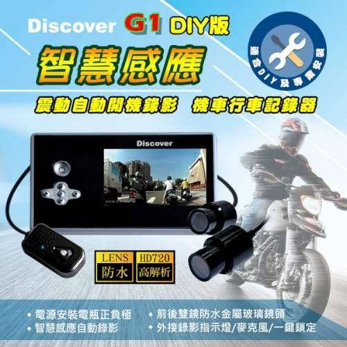 飛樂Discover G1智慧感應自動錄影雙鏡頭機車行車紀錄器-DIY版 ( 附贈防水套 16G)