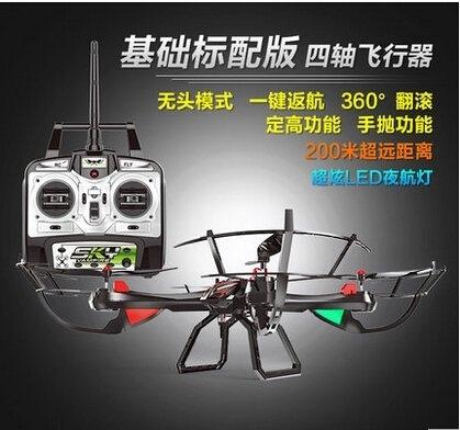 食尚玩家四軸無人機航模兒童玩具充電遙控飛機