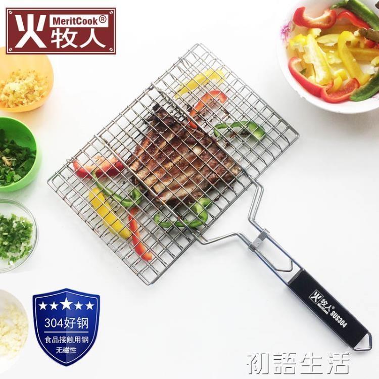 火牧人304不銹鋼烤魚網烤肉烤魚夾子網燒烤篦子夾板燒烤工具用品初語生活igo