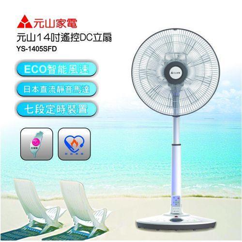 【集雅社】元山14吋DC直流 立扇 電風扇 YS-1405SFD 日本靜音靜音DC節能  無線遙控功能 公司貨