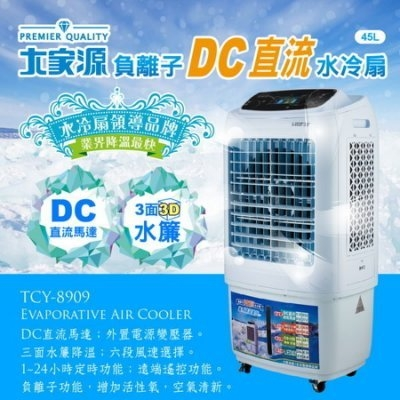 免運費大家源TCY-8909負離子DC直流水冷扇45L加贈捷寶16吋渦流循環扇空調扇涼風扇JFS1658