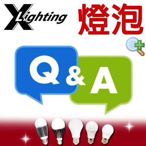 X-Lighting 燈泡 Q&A 請看我