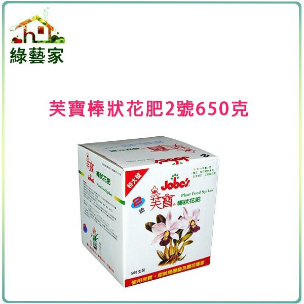 【綠藝家】芙寶棒狀花肥2號650公克(10-10-4)500支裝