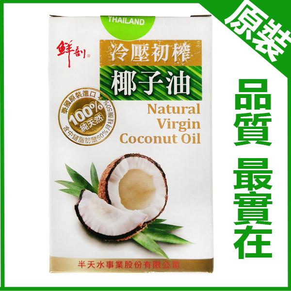 半天水鮮剖冷壓初榨椰子油450ml 100純天然