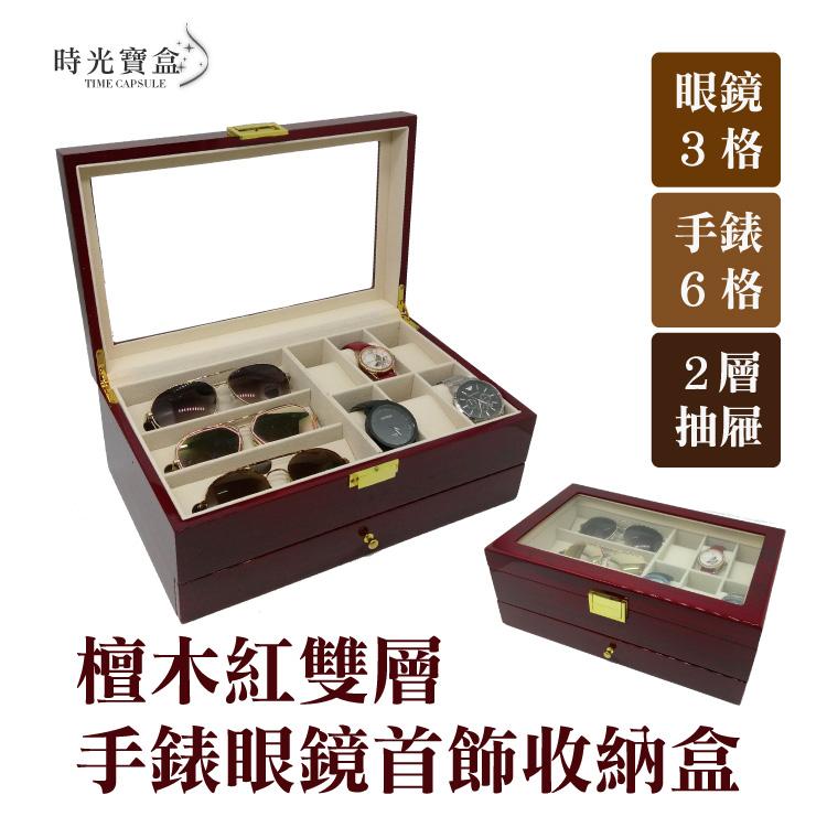 檀木紅雙層手錶眼鏡首飾收納盒情侶對錶盒簡約時尚展示盒收藏盒飾品盒項鍊盒-時光寶盒0753