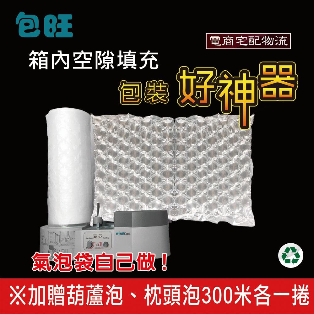 包旺WiAIR-1000包裝用緩衝氣墊機空氣袋氣泡袋製造機箱內空隙填充.商品防碰撞緩衝