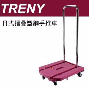 家事達HD-TRENY日式摺疊塑鋼手推車-80kg特價手推車台車載物車四輪車