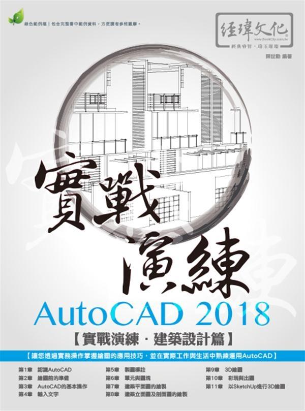 AutoCAD 2018 實戰演練:建築設計篇