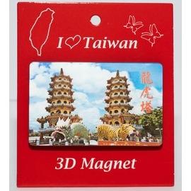 【收藏天地】台灣紀念品*3D立體風景冰箱貼-高雄龍虎塔