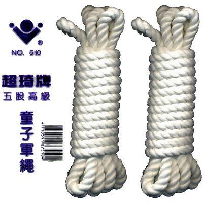 超琦牌 五股高級 9尺童軍繩 NO.510