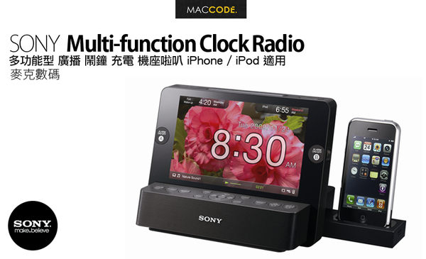 SONY Multi ClockRadio數位廣播鬧鐘7吋螢幕音樂影片底座啦叭AM FM iPhone iPod專用