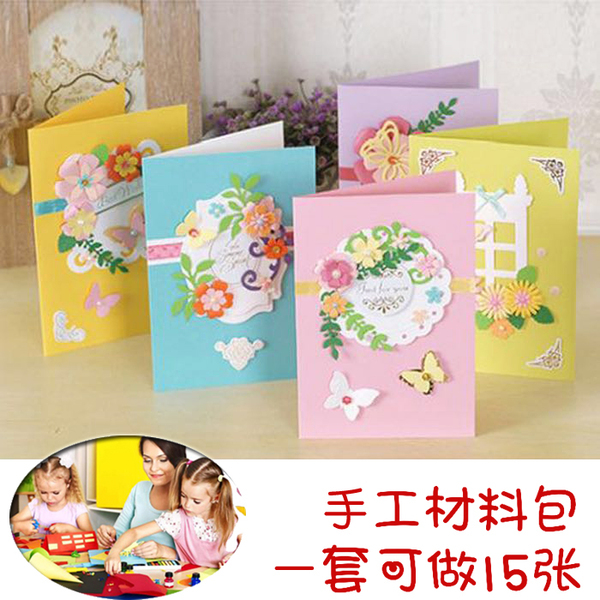 幼兒園兒童手工卡片diy材料包教師節賀卡生日禮物立體賀卡制作預購CH1204