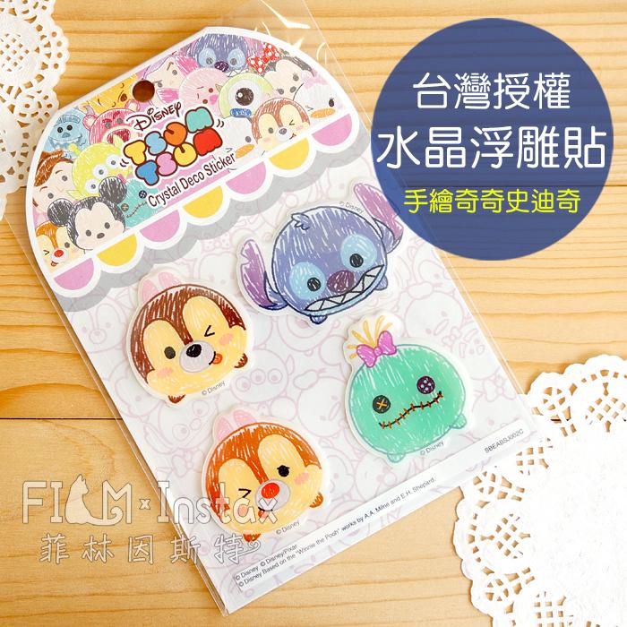 菲林因斯特《 手繪奇奇史迪奇 水晶浮雕貼 》台灣授權 Disney 迪士尼 Tusm 滋姆 裝飾貼紙