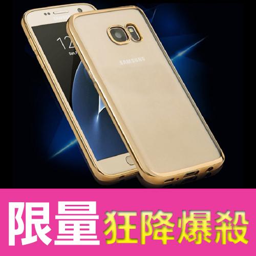 現貨三星手機殼電鍍金邊金框金屬奢華手機套保護套玫瑰金s7 s7 edge note5