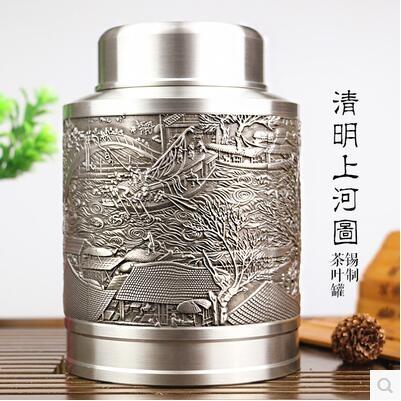 大號錫製茶葉罐錫製茶具清明上河圖錫罐禮品