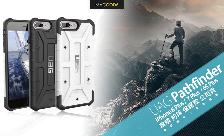 UAG Pathfinder iPhone 8 Plus 7 Plus 6 Plus耐衝擊軍規防摔保護殻