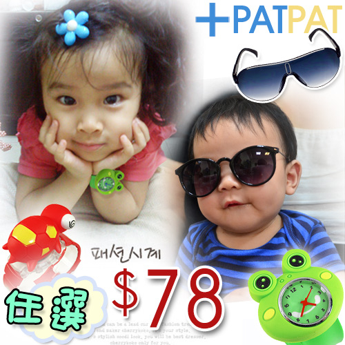 綜合兒童錶韓國流行超Q可愛動物造型拍拍錶兒童太陽眼鏡男女錶對錶匠子工坊UB0001