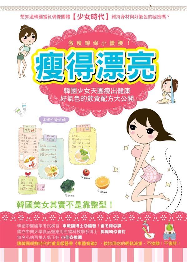 二手書瘦得漂亮:韓國少女天團瘦出健康好氣色的飲食配方大公開