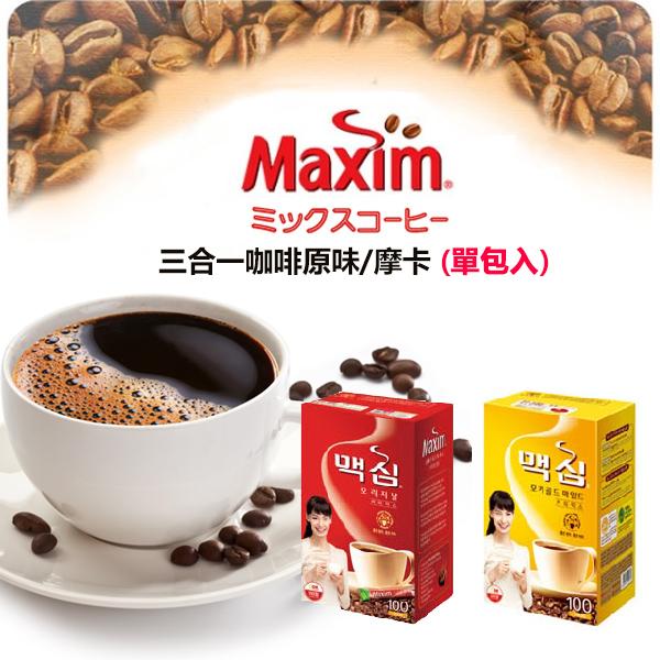韓國 MAXIM 三合一咖啡 原味/摩卡 單包入