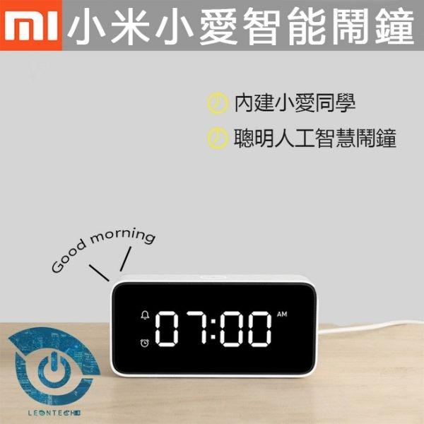 小米小愛智能鬧鐘 小愛音箱升級版 能聽會說AI智慧型鬧鐘 大螢幕顯示