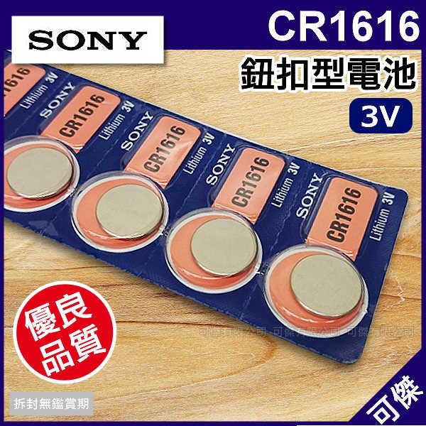 可傑SONY CR1616鈕扣型電池單顆硬幣式鋰電池3V電壓輕型穩定高品質