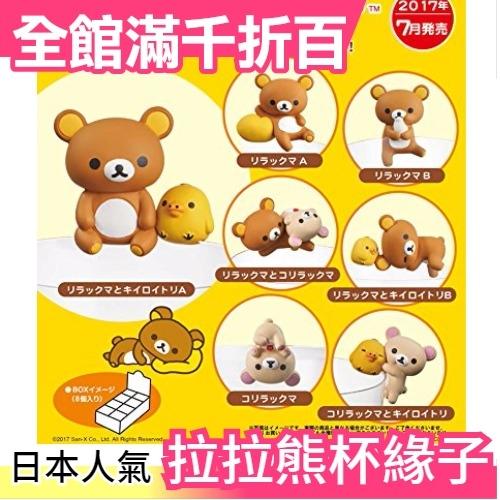 【小福部屋】日本 三麗鷗 Rilakkuma 拉拉熊杯緣子 八入組盒裝 盒玩 食玩