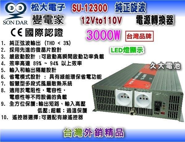 ✚久大電池❚ 變電家 SU-12300  純正弦波電源轉換器 12V轉110V  3000W
