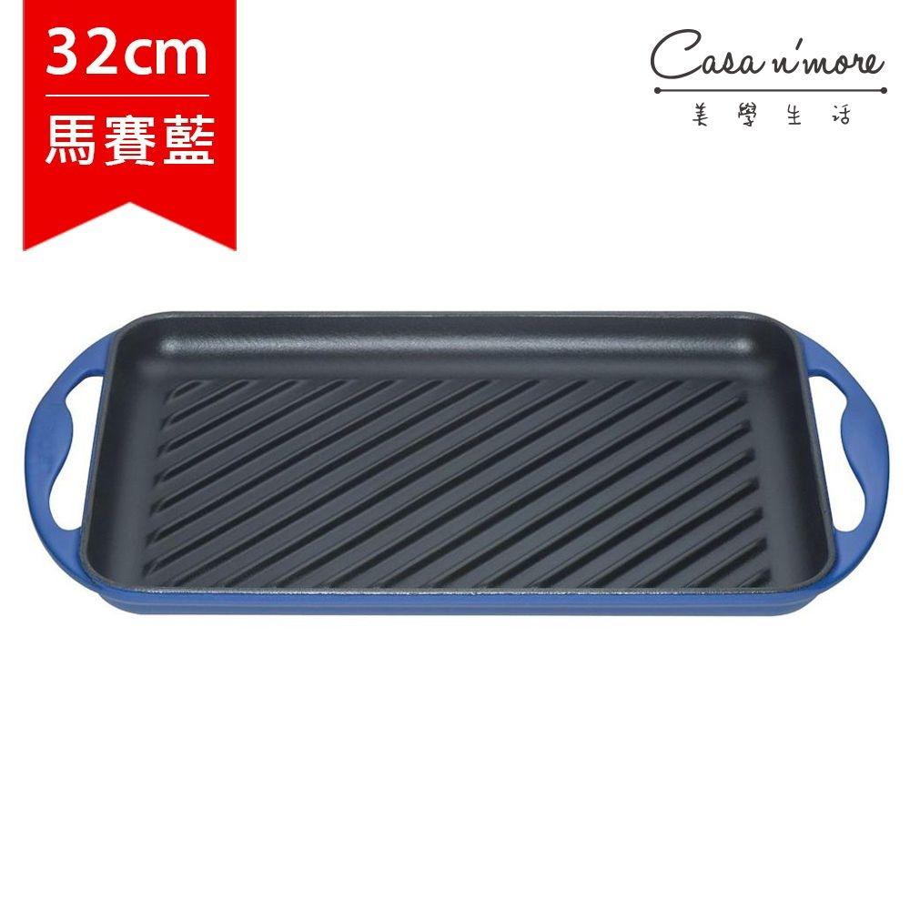 Le Creuset 長方形鑄鐵烤盤 煎盤 雙耳烤盤 32.5*22cm 馬賽藍 法國製造
