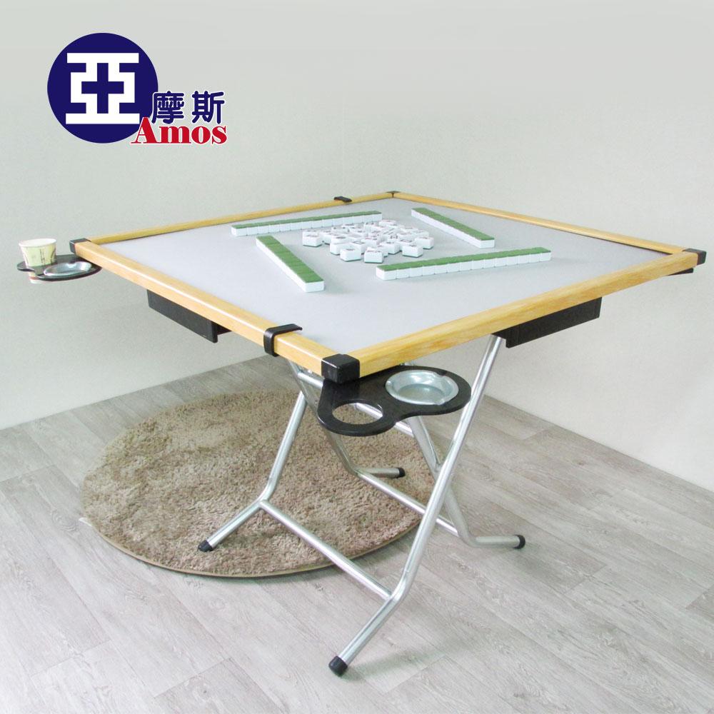 摺疊桌麻將桌折疊桌DCA029歡樂趣味折疊麻將桌實木桌附靜音墊台灣製造Amos