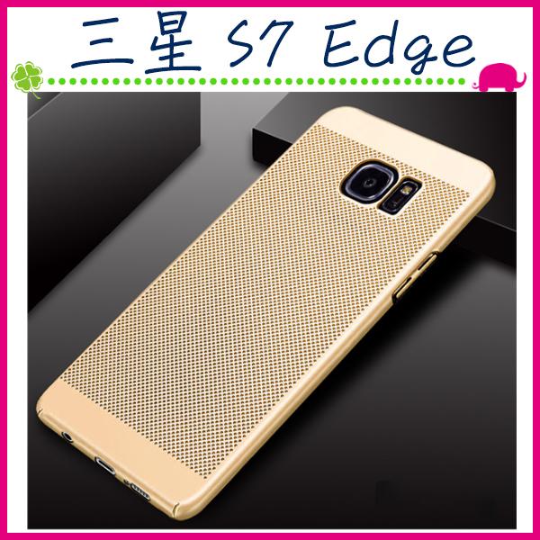三星Galaxy S7 Edge蜂窩網格背蓋透氣手機殼全包邊保護套磨砂手機套散熱保護殼洞洞殼